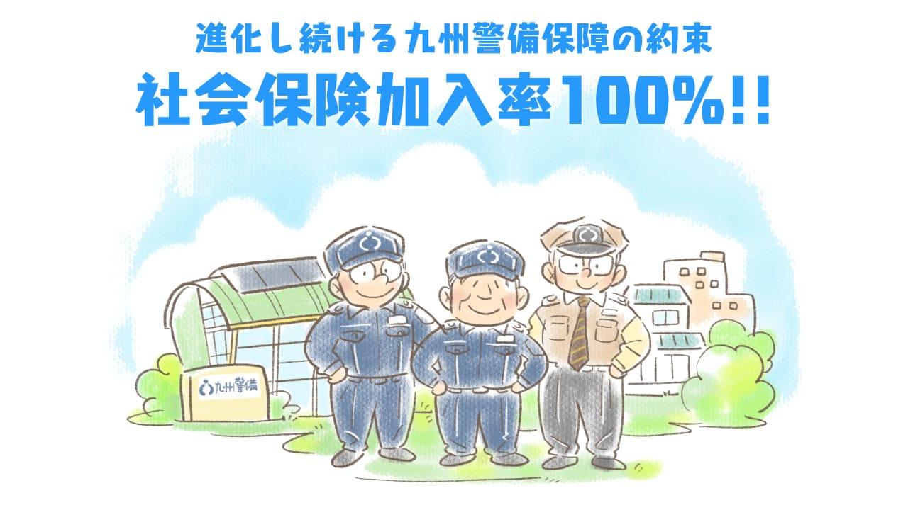 社会保険加入率100%!!